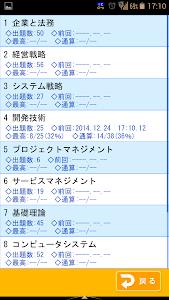傾向と対策 ITパスポート試験 screenshot 2