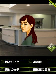 ANGEL WHISPER 【アドベンチャーゲーム】 screenshot 1