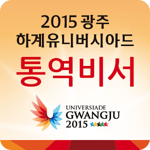 Gwangju Universiade ezTalky
