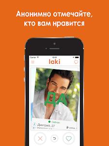 Laki - знакомства модно screenshot 7