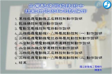 工業配線丙級技術士技能檢定術科測試操作 screenshot 0