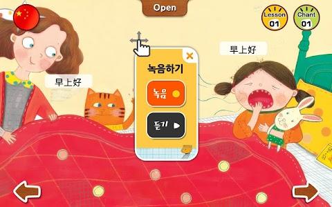 수퍼맘 박현영의 말문이 빵 터지는 세 마디 중국어 3권 screenshot 2