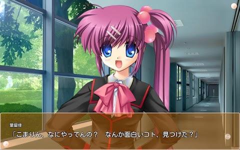 リトルバスターズ!SS Vol.02 screenshot 1