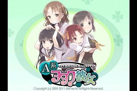 A系ヲタク彼女 screenshot 0