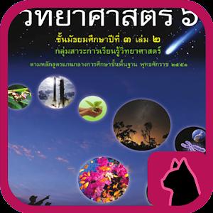 วิทยาศาสตร์ ม.3 เล่ม2(Aurasma)