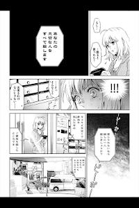 オンライン(漫画) screenshot 2