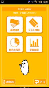 傾向と対策 社会保険労務士試験 screenshot 1