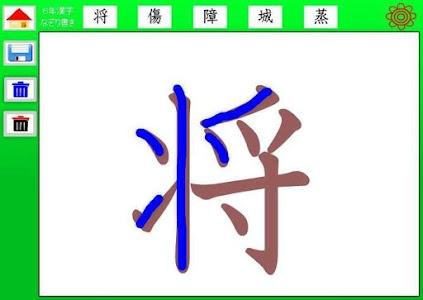 6年漢字なぞり書き screenshot 2