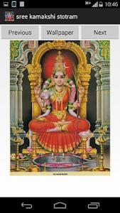 Sree Kamakshi Stotram screenshot 1