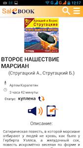 Аудиокниги - SaleBook screenshot 5