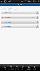 SBI 스마트뱅킹 screenshot 1