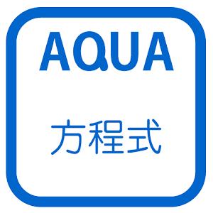 等式の性質 さわってうごく数学「AQUAアクア」