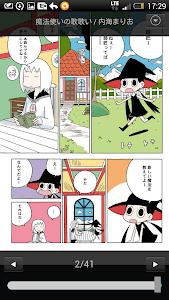 魔法使いの歌歌い / 内海まりお screenshot 0