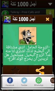 أجمل 1000 نكتة screenshot 3