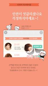 러블 - 실시간 소셜 미팅/소개팅 screenshot 4