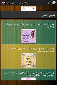 رسايل حب screenshot 1