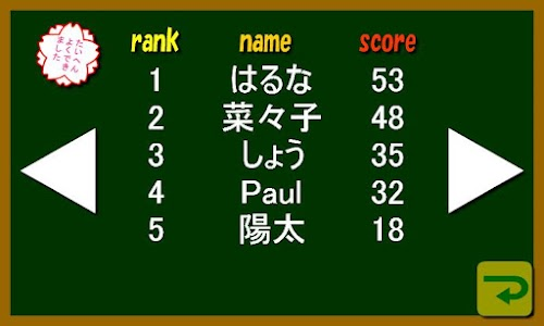 Japanese_katakana screenshot 4