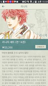신일숙 환상전집 screenshot 3