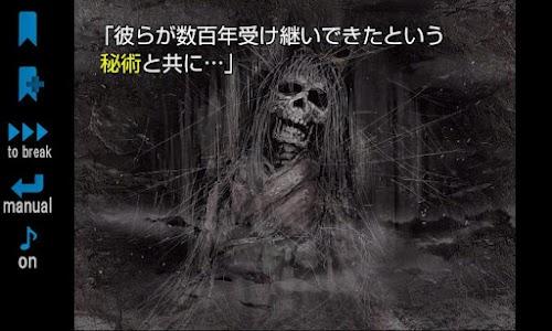 邪鬼の饗宴 screenshot 4