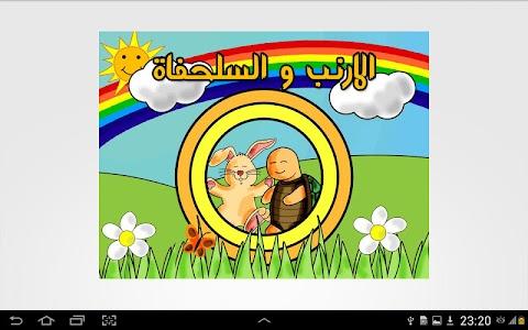 قصص الأطفال screenshot 1