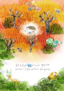 [어린이 동화책] 꼬마영웅 송송 screenshot 2