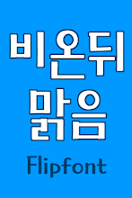 MDRain™ Korean Flipfont 1 0 latest apk download for Android • ApkClean