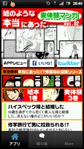 [無料漫画]嘘のような本当にあった実体験マンガ vol.2 screenshot 0
