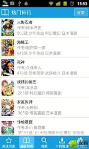 漫饭-随时随地看漫画 screenshot 5