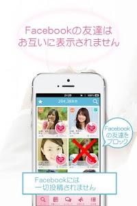 生年月日から運命の出会いが見つかる恋活・婚活 -Aishow screenshot 5