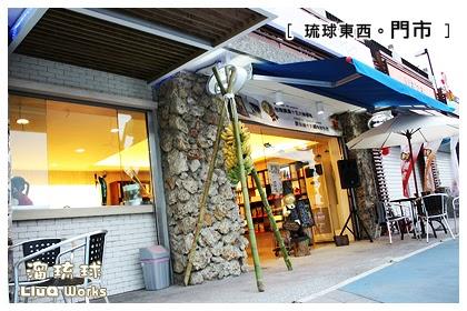 張家食堂 / 東港東西 / 琉球東西 / 北極星 / 海洋密碼一家親 ~ 小琉球民宿。海洋密碼寵物友善民宿