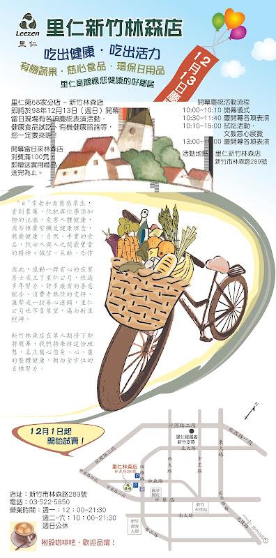 福智青年廣論班 - 新竹支苑: 2009