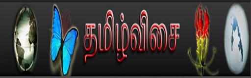 tamilvishai