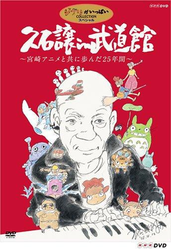 久石讓「2010亞洲巡迴演奏會」太讚了~ | 熱血威爾