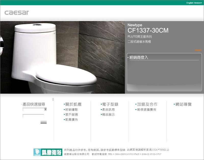 凱撒衛浴網站v2