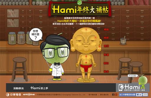 Hami年終大補帖!!