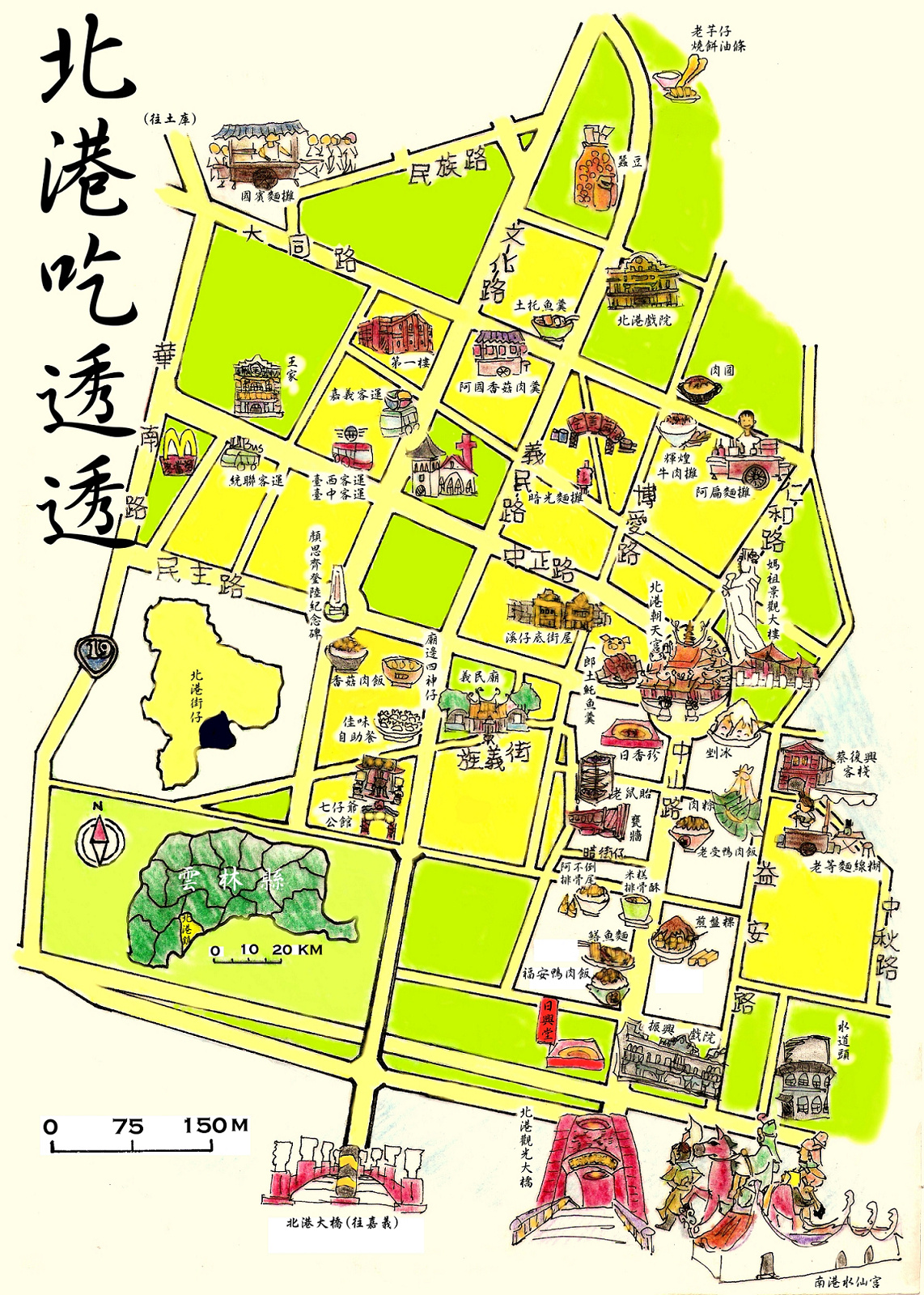 雲林《北港美食 &北港小吃》地圖整理 | 雲林時光YunlinMe生活旅遊