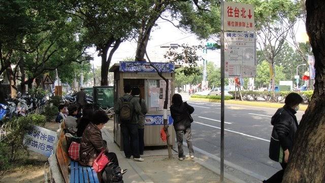: 國光客運清大站