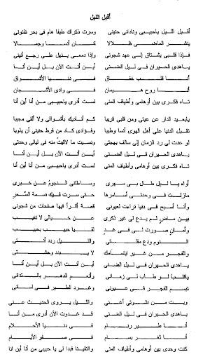 أقبل الليل منتدى سماعي للطرب العربي الأصيل