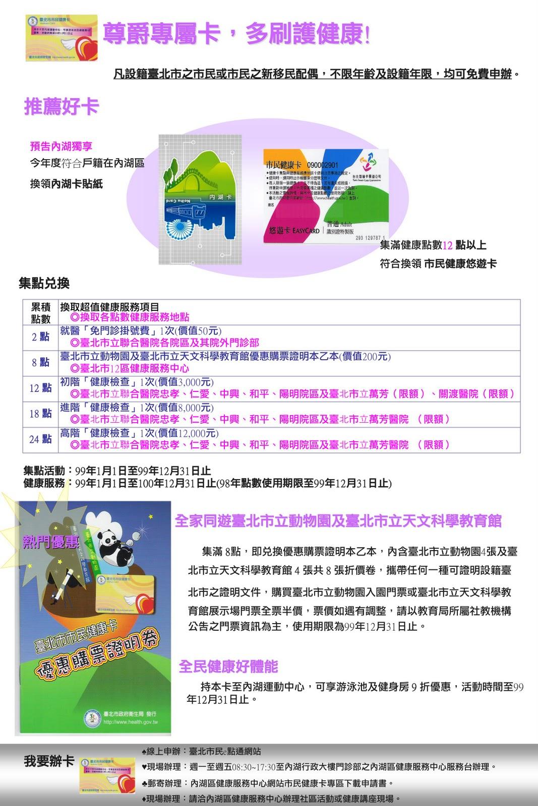 內湖卡頭好壯壯更健康!!(與市民健康卡合作) @ PTT內湖卡-官方部落格