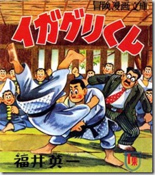 Igaguri-kun, de Fukui
