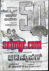 50 days in Banglore