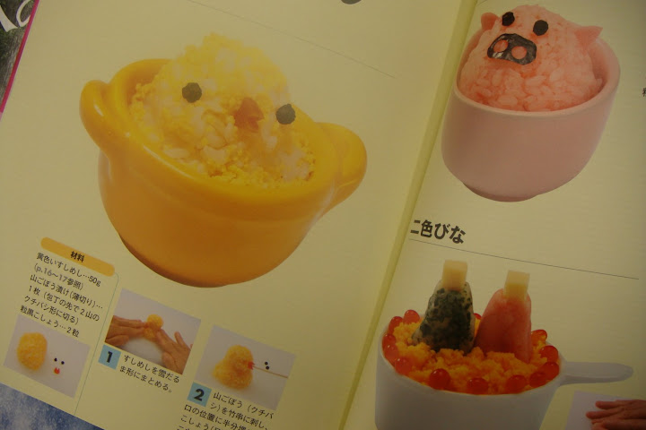 May 2009 cute food and bento box decoration japanese recipes who says rice has to be boring this japanese cookbook has forumfinder Gallery