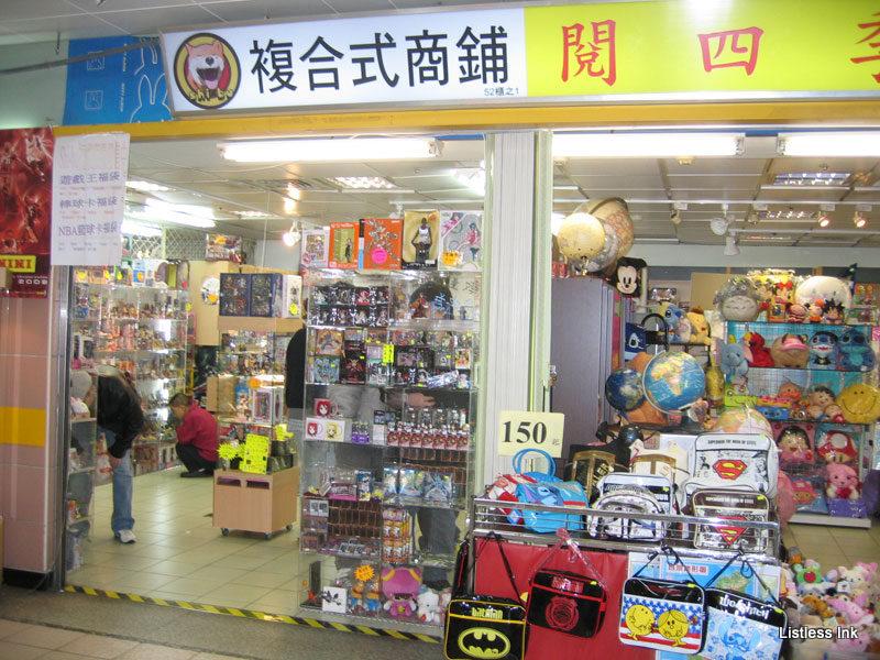 Taipei Underground Mall 台北地下街 shop