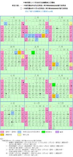 2011 政府機關辦公日曆表 @ 楓之谷小工具 :: 痞客邦