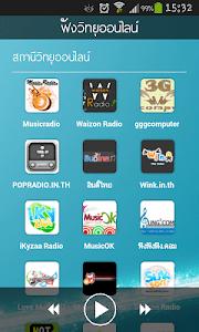 ฟังวิทยุออนไลน์ screenshot 0