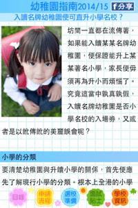 幼稚園指南(完整版) screenshot 4