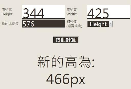 比例計算機.嵌入比例計算.長寬比.高寬比計算 | 計算0123456789