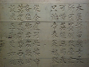 "Orig. Chinese (Cantonese) of the ""Wooden House"" poem by a  detainee."