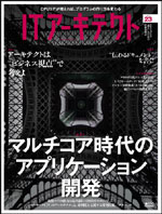ITアーキテクト Vol.23