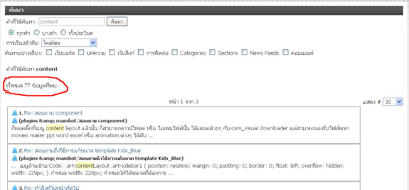 Search - Content FullText